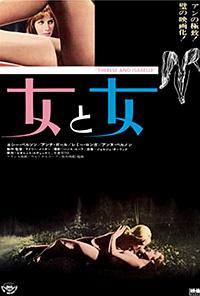 Cartel de cine LGTB 1968