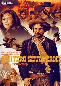 Cartel de cine spaghetti western 1969