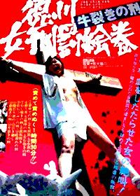 Cartel de cine erótico Crucifixion