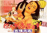 Cartel de cine erótico 1972