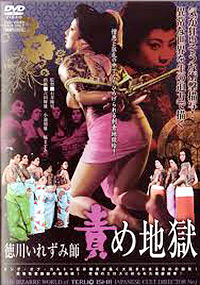 Cartel de cine japonés 1969