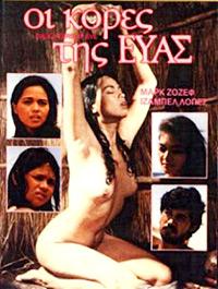 Cartel de cine erótico 1985