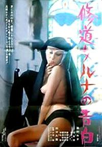 Cartel de cine erótico