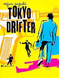 Cartel de cine Japonés 1966